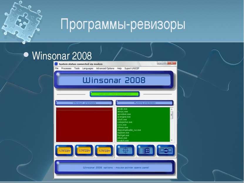 Программы-ревизоры Winsonar 2008