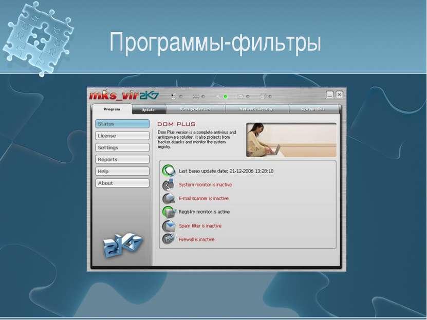 Программы-фильтры