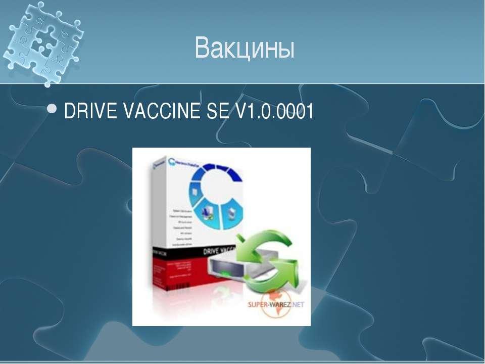 Вакцины DRIVE VACCINE SE V1.0.0001