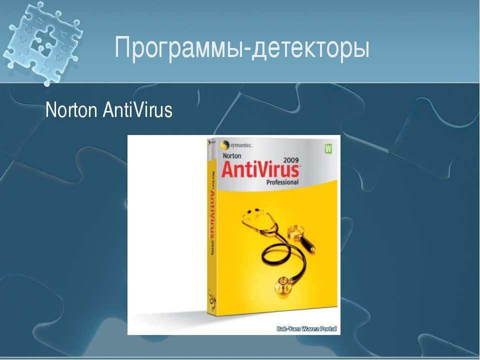 Программы-детекторы Norton AntiVirus