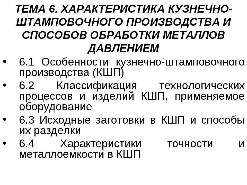ТЕМА 6. ХАРАКТЕРИСТИКА КУЗНЕЧНО-ШТАМПОВОЧНОГО ПРОИЗВОДСТВА И СПОСОБОВ ОБРАБОТ...
