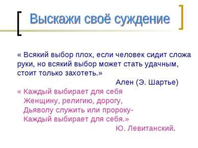 « Всякий выбор плох, если человек сидит сложа руки, но всякий выбор может ста...