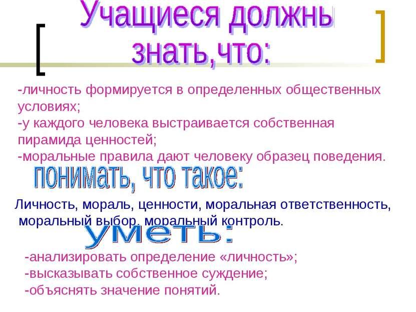 -личность формируется в определенных общественных условиях; -у каждого челове...