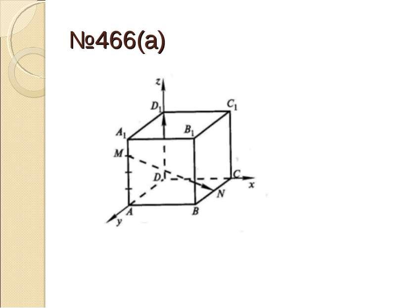 №466(а)