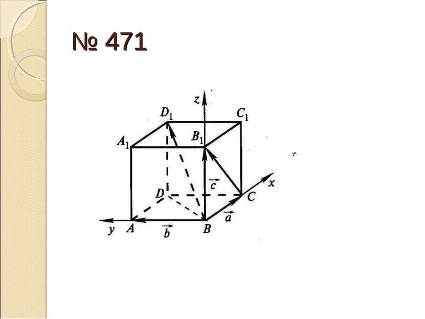 № 471