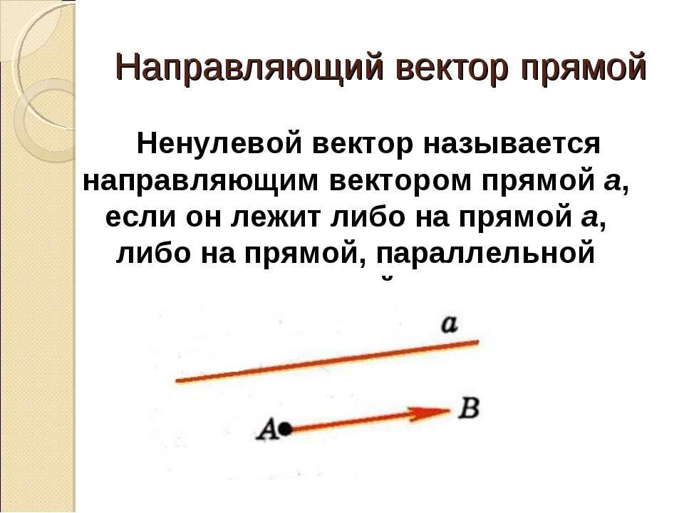 Направляющий вектор прямой Ненулевой вектор называется направляющим вектором ...