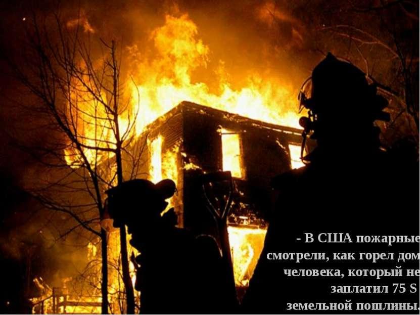 - В США пожарные смотрели, как горел дом человека, который не заплатил 75 S з...