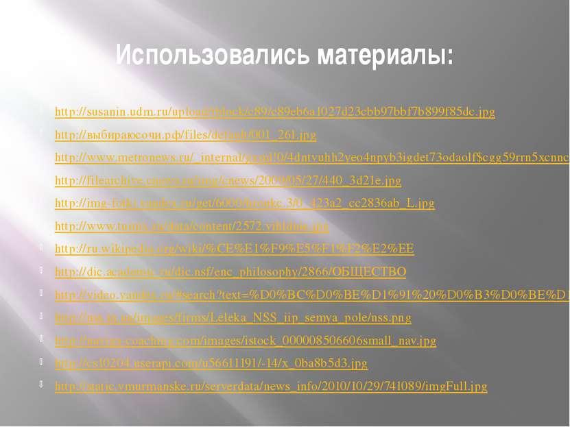 Использовались материалы: http://susanin.udm.ru/upload/iblock/c89/c89eb6a1027...