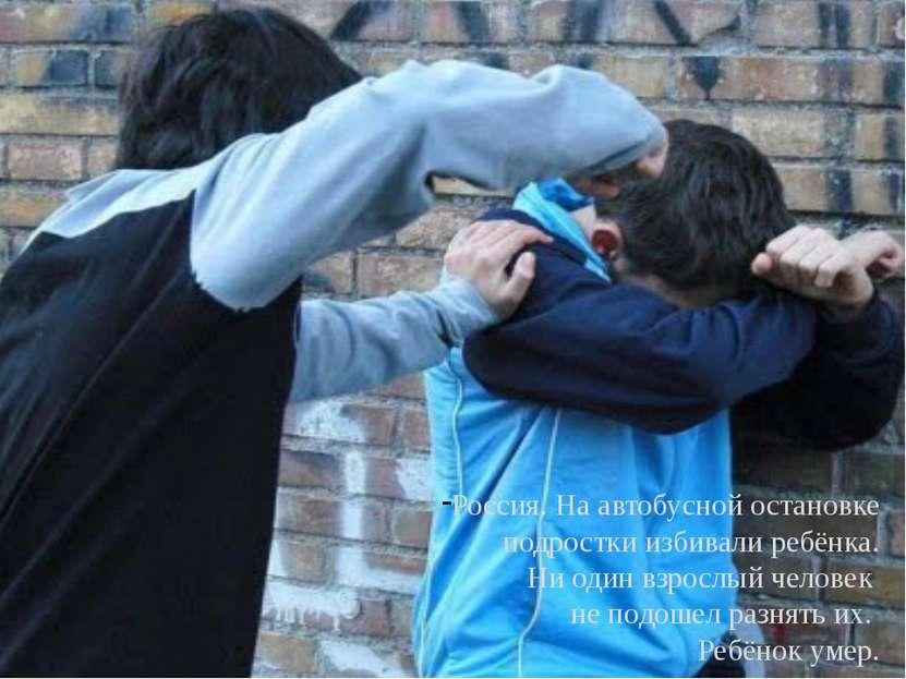 Россия. На автобусной остановке подростки избивали ребёнка. Ни один взрослый ...