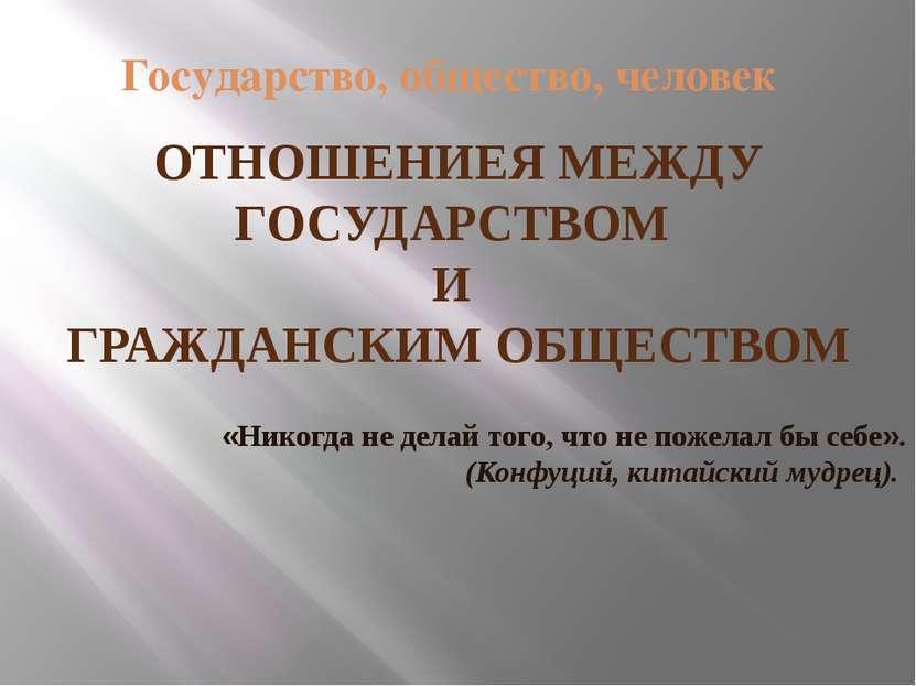 Государство, общество, человек ОТНОШЕНИЕЯ МЕЖДУ ГОСУДАРСТВОМ И ГРАЖДАНСКИМ ОБ...