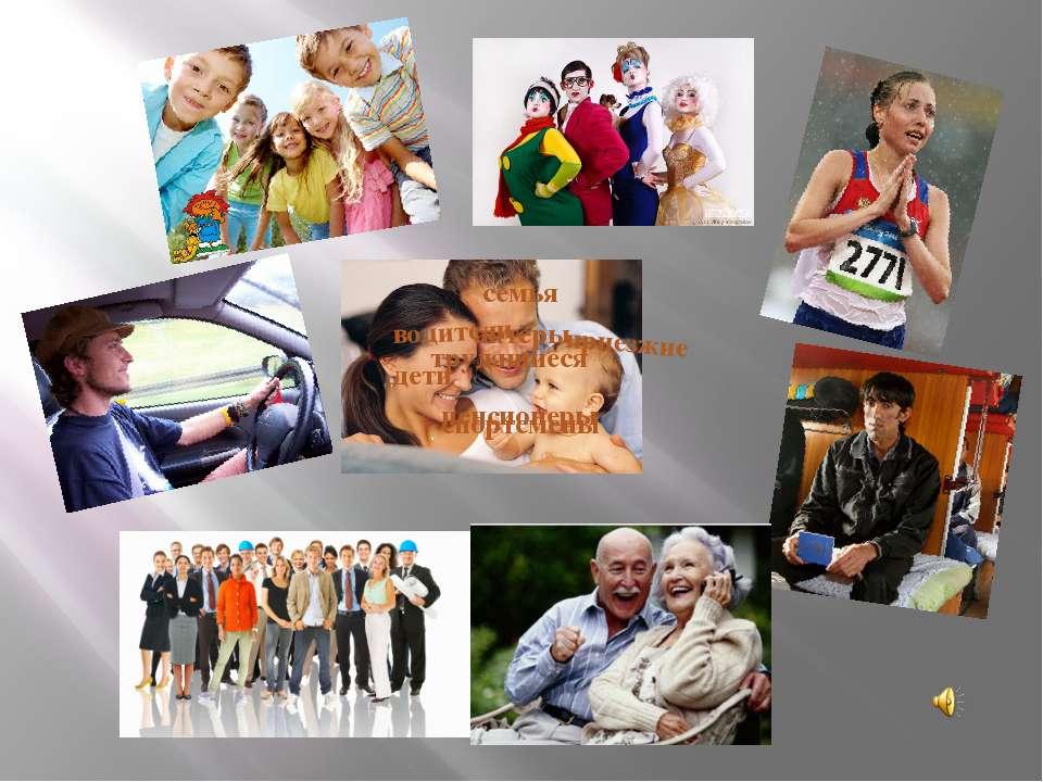 дети пенсионеры трудящиеся приезжие семья спортсмены актёры водители