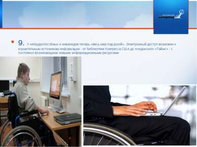 9. У нетрудоспособных и инвалидов теперь «весь мир под рукой». Электронный до...