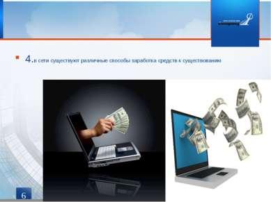 4.в сети существуют различные способы заработка средств к существованию 4.в с...