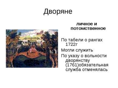 Дворяне личное и потомственное По табели о рангах 1722г Могли служить По указ...