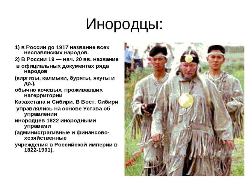 Инородцы: 1) в России до 1917 название всех неславянских народов. 2) В России...