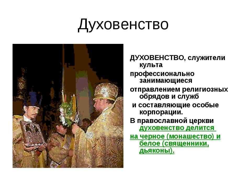 Духовенство ДУХОВЕНСТВО, служители культа профессионально занимающиеся отправ...