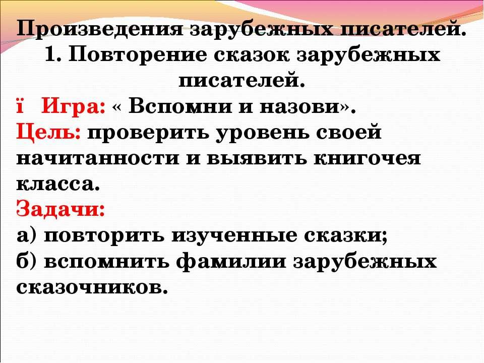 Произведения зарубежных писателей. 1. Повторение сказок зарубежных писателей....