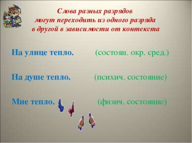 Слова разных разрядов могут переходить из одного разряда в другой в зависимос...