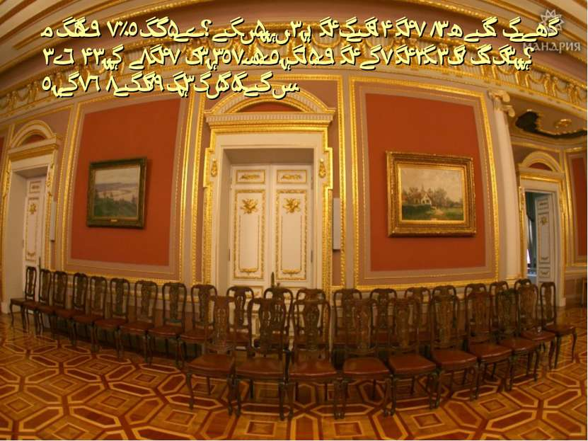 During excursion you will walk through the famous rooms and halls of the pala...