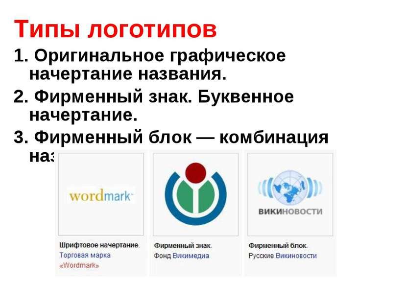 Типы логотипов 1. Оригинальное графическое начертание названия. 2. Фирменный ...