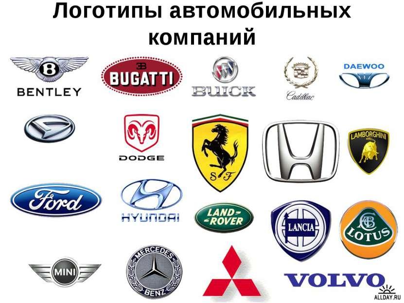 Логотипы автомобильных компаний