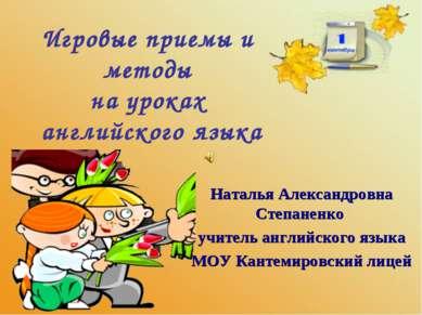 Игровые приемы и методы на уроках английского языка Наталья Александровна Сте...