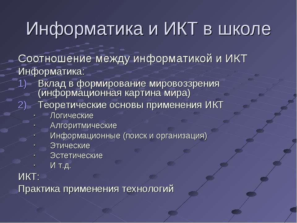Информатика и ИКТ в школе Соотношение между информатикой и ИКТ Информатика: В...