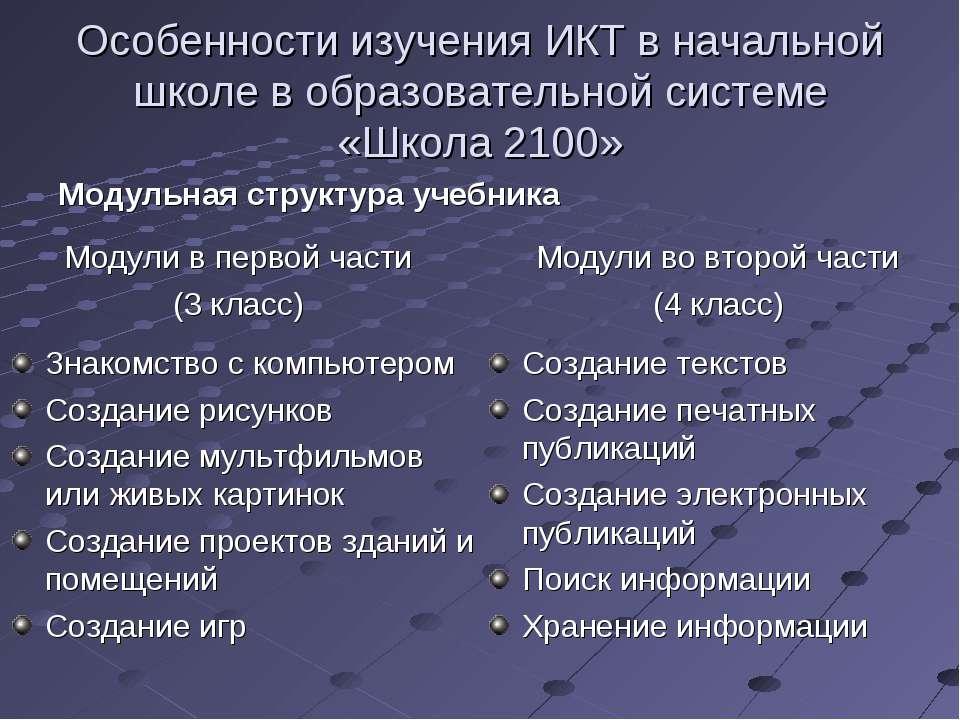 Особенности изучения ИКТ в начальной школе в образовательной системе «Школа 2...
