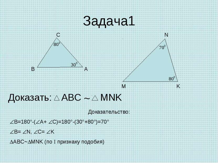 Задача1 А В С Доказать: ~ Доказательство: В=180°-( А+ С)=180°-(30°+80°)=70° В...