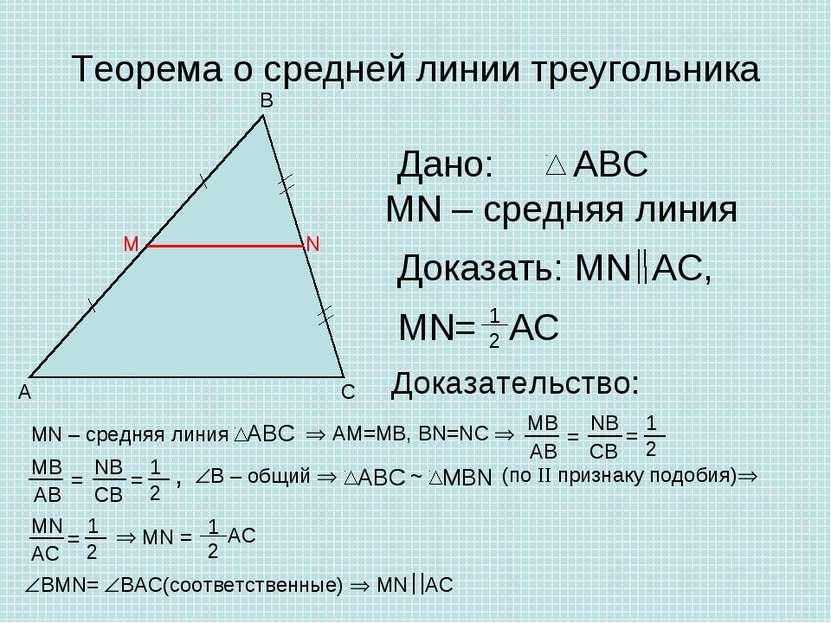 Теорема о средней линии треугольника Дано: MN – средняя линия Доказать: MN AC...