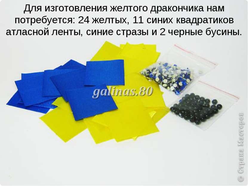 Для изготовления желтого дракончика нам потребуется: 24 желтых, 11 синих квад...