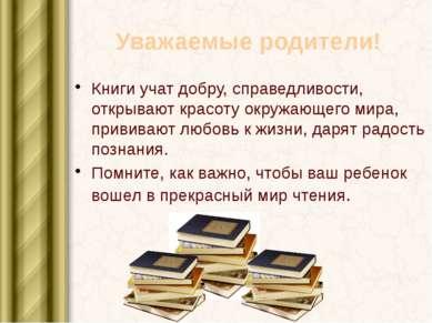 Уважаемые родители! Книги учат добру, справедливости, открывают красоту окруж...