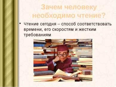 Зачем человеку необходимо чтение? Чтение сегодня – способ соответствовать вре...