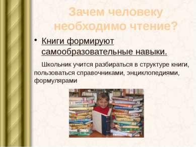 Зачем человеку необходимо чтение? Книги формируют самообразовательные навыки....