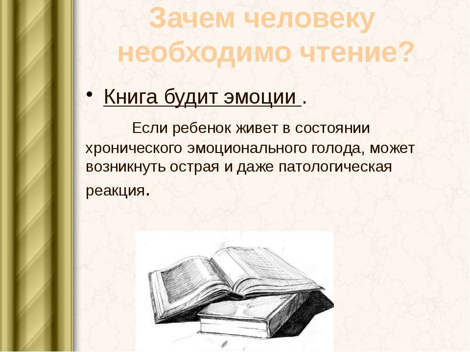 Зачем человеку необходимо чтение? Книга будит эмоции . Если ребенок живет в с...