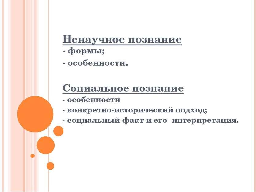 Ненаучное познание - формы; - особенности. Социальное познание - особенности ...