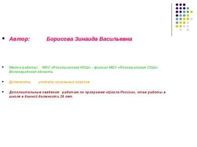 Автор: Борисова Зинаида Васильевна Место работы: МОУ «Россошинская НОШ» - фил...