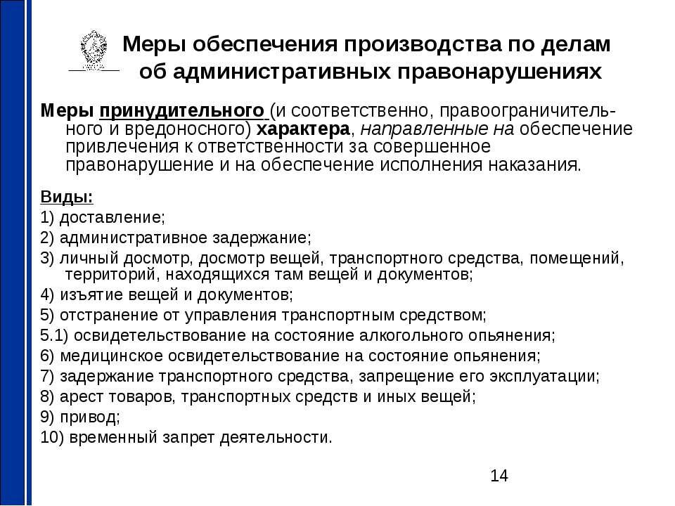 24.подведомственность дел об административных правонарушениях виды подведомственности.