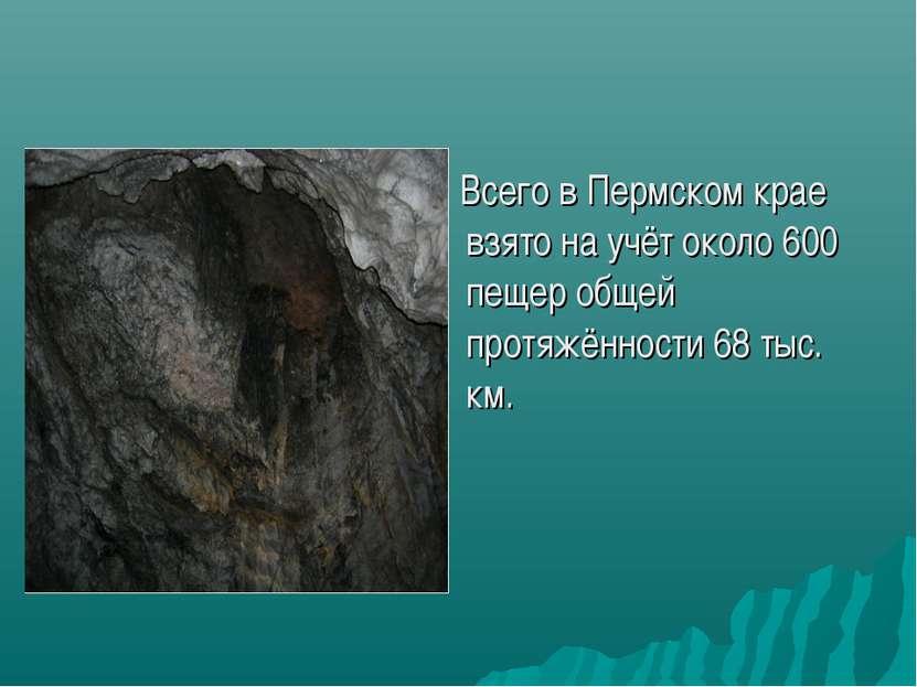 Всего в Пермском крае взято на учёт около 600 пещер общей протяжённости 68 ты...
