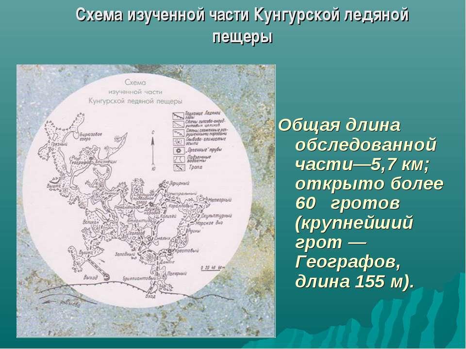 Общая длина обследованной части—5,7 км; открыто более 60 гротов (крупнейший г...