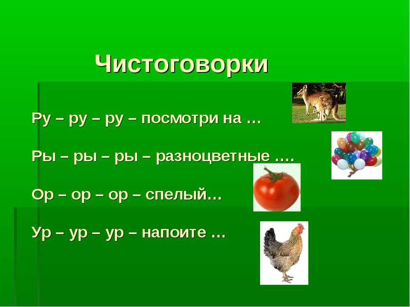 Чистоговорки Ру – ру – ру – посмотри на … Ры – ры – ры – разноцветные …. Ор –...