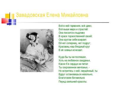 Завадовская Елена Михайловна Всё в ней гармония, всё диво, Всё выше мира и ст...