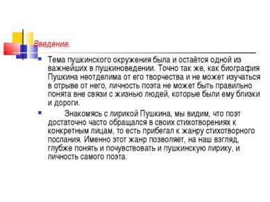 Введение. Тема пушкинского окружения была и остаётся одной из важнейших в пуш...