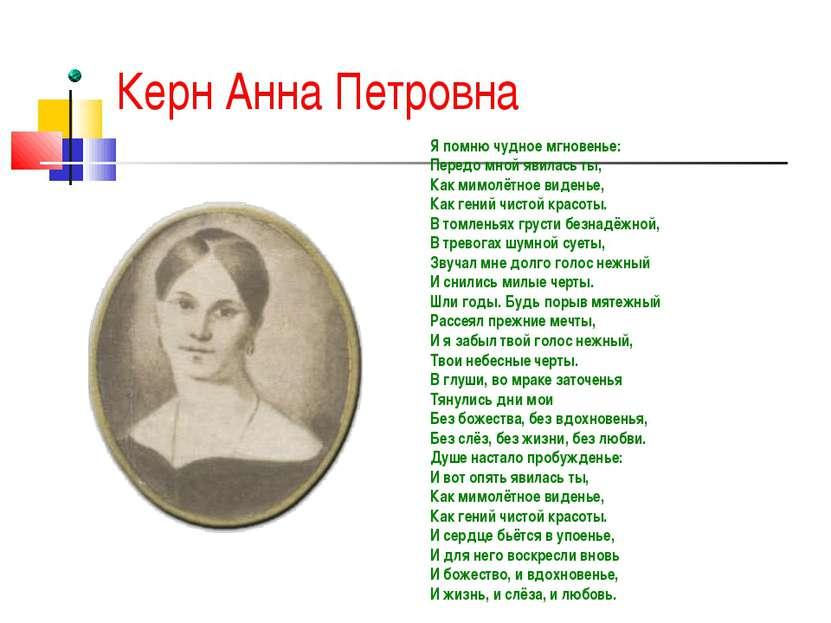 Керн Анна Петровна Я помню чудное мгновенье: Передо мной явилась ты, Как мимо...
