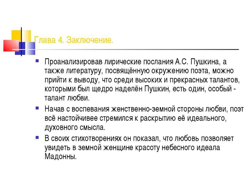 Глава 4. Заключение. Проанализировав лирические послания А.С. Пушкина, а такж...