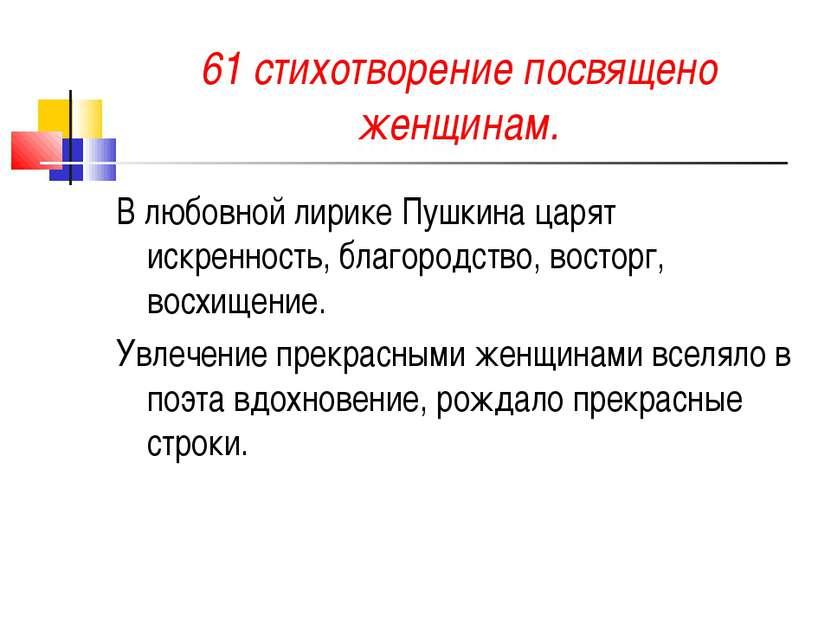61 стихотворение посвящено женщинам. В любовной лирике Пушкина царят искренно...