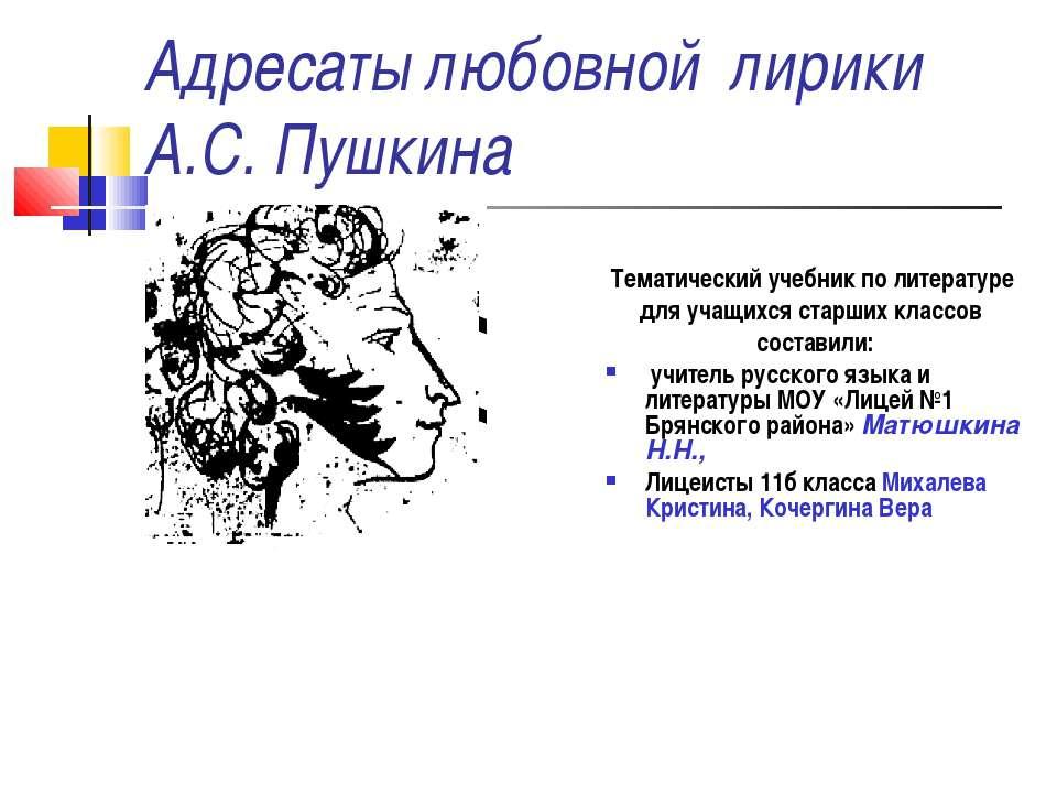 Адресаты любовной лирики А.С. Пушкина Тематический учебник по литературе для ...