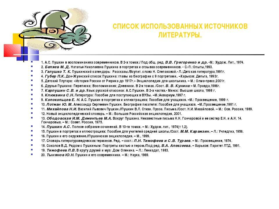 СПИСОК ИСПОЛЬЗОВАННЫХ ИСТОЧНИКОВ ЛИТЕРАТУРЫ. 1. А.С. Пушкин в воспоминаниях с...
