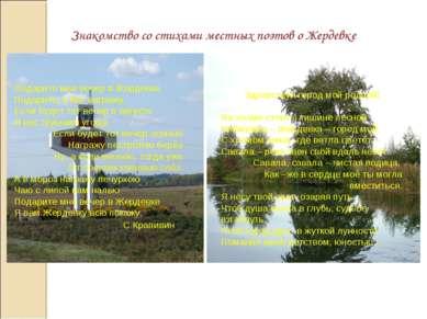 Знакомство со стихами местных поэтов о Жердевке Здравствуй город мой родной! ...