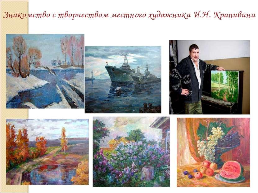 Знакомство с творчеством местного художника И.Н. Крапивина